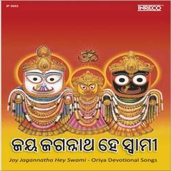 Joy Jagannatha Hey Swami songs