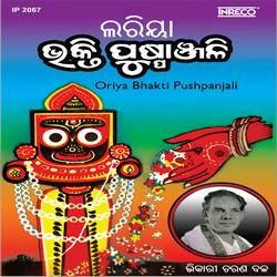 Listen to Bhakata Bidura songs from Oriya Bhakti Pushpanjali