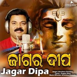 Jagar Dipa songs