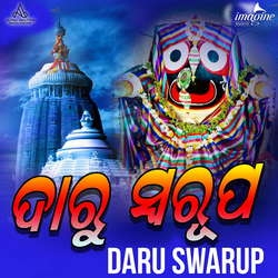 Listen to Dayakala Sate Dinabandhu songs from Daru Swarup