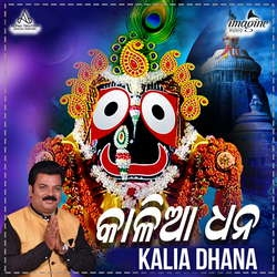 Kalia Dhana songs