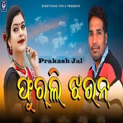 Phurli Jharan songs
