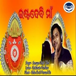 Istadevi Maa songs