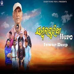 Sambalpuria Hero songs