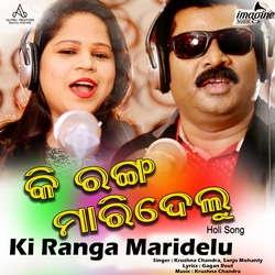 Ki Ranga Maridelu songs