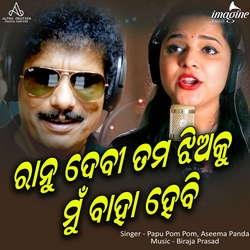 Ranu Debi Tama Jhia songs