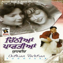 Listen to Mukh Tera songs from Chithian Parhtian