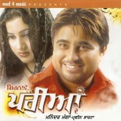 Listen to Sirnave Pariya De songs from Sirnave Pariyan De