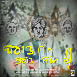 Listen to Baraat Bhagat Singh Di songs from Baraat Bhagat Singh Di