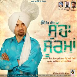 Listen to Sucha Soorma songs from Sucha Soorma