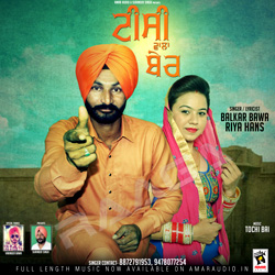 Listen to Tici Wal Ber songs from Tici Wal Ber