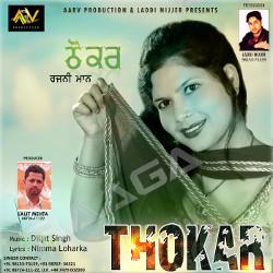 Thokar songs