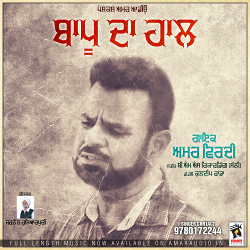 Listen to Baapu Da Haal songs from Baapu Da Haal