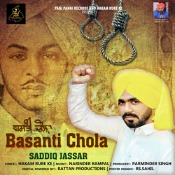 Basanti Chola songs