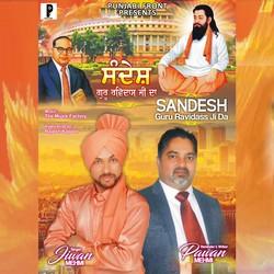 Sandesh Guru Ravidass Ji Da songs