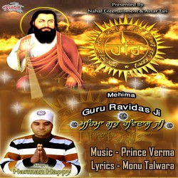 Mehima Guru Ravidas Ji songs