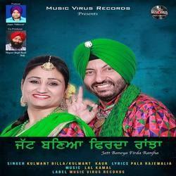 Listen to Jatt Baneya Firda Ranjha songs from Jatt Baneya Firda Ranjha
