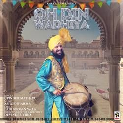 Listen to Oh Din Wadhiya songs from Oh Din Wadhiya