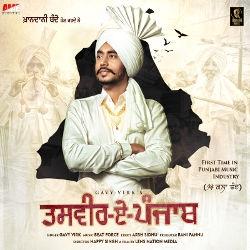 Listen to Tasveer E Punjab songs from Tasveer E Punjab