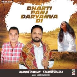 Dharti Panj Daryanva Di songs