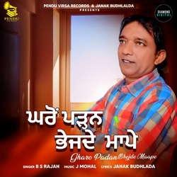 Gharo Padan Bhejde Maape songs
