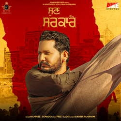 Sun Sarkare songs