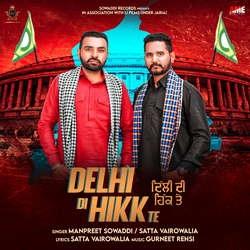 Delhi Di Hikk Te songs