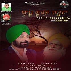 Listen to Bapu Suraj Charh Da songs from Bapu Suraj Charh Da