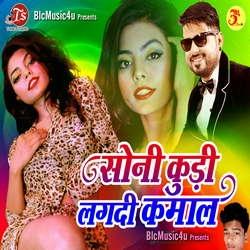 Soni Kudi Lagdi Kamal songs