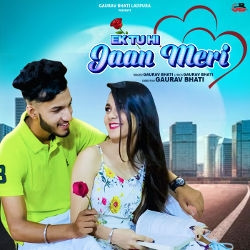 Ek Tu Hi Jaan Meri songs