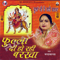 Listen to Maiya Ji Sanu songs from Fullan Di Ho Rahi Barkha