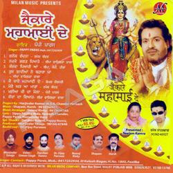 Listen to Kanjaka Piyariyan songs from Jai Kare Mahamai De