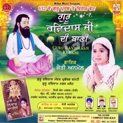 Guru Ravidasji Ki Bani songs