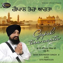 Listen to Gopal Tera Aarta songs from Gopal Tera Aarta