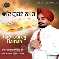 Listen to Aad Gurey Namah songs from Aad Gurey Namah