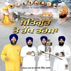 Listen to Waho Waho Karhe E He Jaan songs from Satgur Te Rakh Bharosa