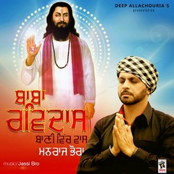 Listen to Anokhi Jung songs from Baba Ravidas Baani Vich Vaas