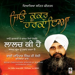 Listen to Lalach Lage Janam Gawayea songs from Lalach Ki Hai