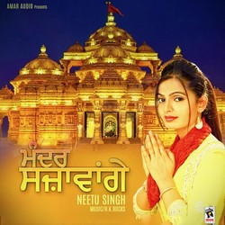 Listen to Aaye Ne Nraate songs from Mandir Sjawange