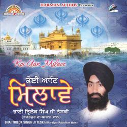 Listen to Jis Da Sahib Dada songs from Koi Aan Milave