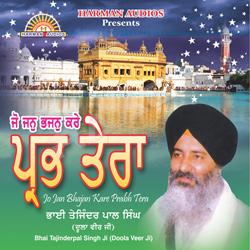 Listen to Satgur Sikh Ka songs from Jo Jan Bhajan Kare Parabh Tera