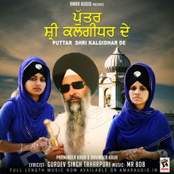 Listen to Waar songs from Puttar Shri Kalgidhar De