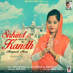 Listen to Guran Di Baani songs from Sirhind Di Kandh
