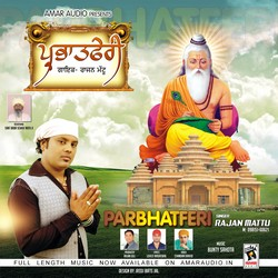 Parbhatferi songs