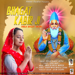 Bhagat Kabir Ji songs