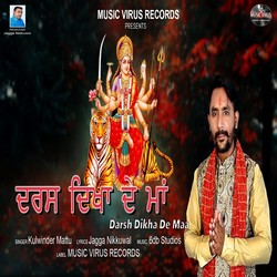 Darsh Dikha De Maa songs