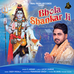 Listen to Meri Jholi Pa De Maa songs from Bhola Shankar Ji