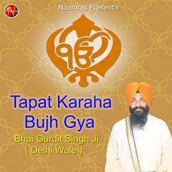 Tapat Karaha Bujh Gya songs