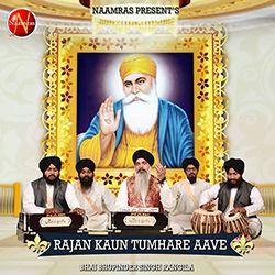 Rajan Kaun Tumhare Aave songs