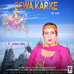Sewa Karke songs